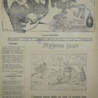 Спадало (09.08.1915)
