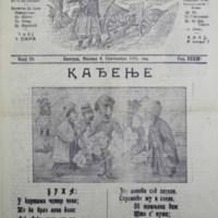 Брка (06.09.1915)