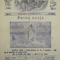 Брка (13.09.1915)