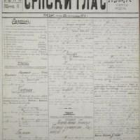 Српски глас (27.09.1918)