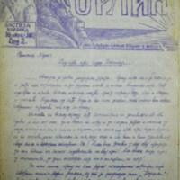 Српски орлић (16.04.1917)