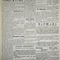 Српски југ (17.07.1915)