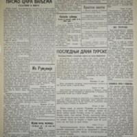 Српски југ (18.07.1915)