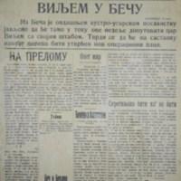 Стража (09.09.1915)