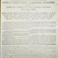 Глас Црногорца (15.11.1918)