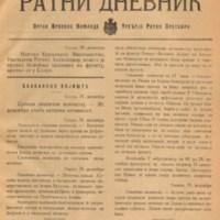Ратни дневник (31.12.1917)