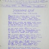 Скерлић (16.05.1917)