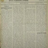 Самоуправа (30.12.1918)
