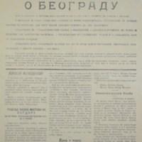 Bелика Србија (08.12.1914)