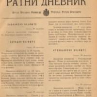 Ратни дневник (28.12.1917)