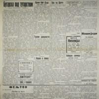 Новости (08.07.1914)