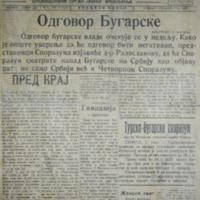 Стража (12.09.1915)