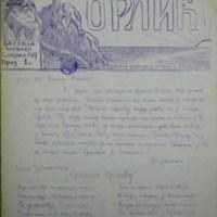 Српски орлић (02.04.1917)