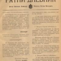 Ратни дневник (29.12.1917)