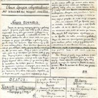 Пулс (09.05.1916)
