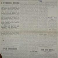 Звоно (19.09.1915)