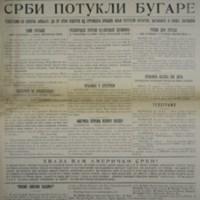 Американски Србобран (01.09.1917)