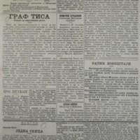 Српски гласник (30.09.1918)