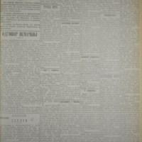 Народ (04.10.1918)
