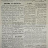 Уједињење (19.09.1918)