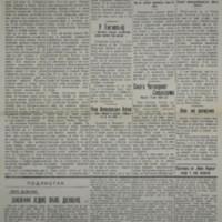 Мали журнал (21.09.1915)