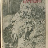 Царевина : српски народни календар за просту 1917 годину која има 365 дана
