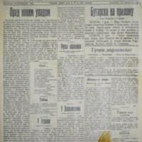 Стража (07.07.1915)