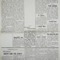 Мали журнал (12.09.1915)
