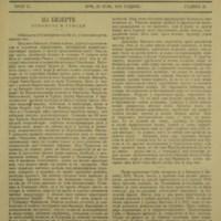 Забавник (15.07.1918)