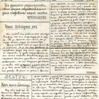 Пулс (17.09.1916)