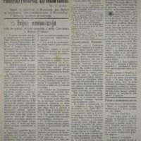 Телеграм Вечерњих новости (02.11.1918)