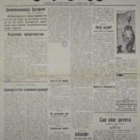 Звоно (16.09.1915)
