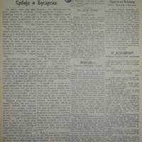 Радничке новине (11.07.1915)