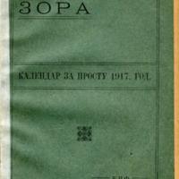 Зора : календар за просту 1917. годину