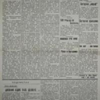 Мали журнал (20.09.1915)