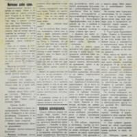 Слобода (30.11.1918)