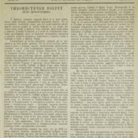 Забавник (15.10.1918)