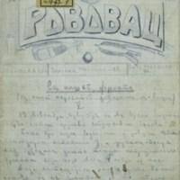 Рововац (18.12.1916)