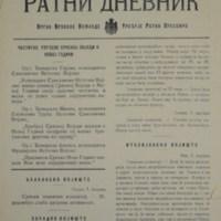 Ратни дневник (01.01.1918)