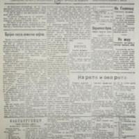 Гласник (10.09.1915)