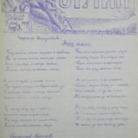 Српски орлић (07.05.1917)