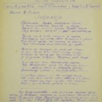 Скерлић (16.06.1917)