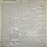 Српски југ (22.07.1915)