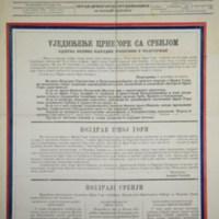 Уједињење (15.12.1918)