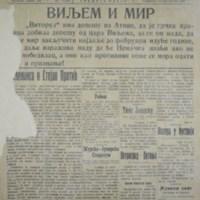 Стража (08.09.1915)