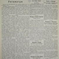 Радничке новине (10.07.1915)