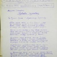 Скерлић (16.04.1917)