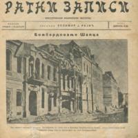 Ратни записи : илустровани часопис (18.05.1915)