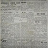 Стража (16.09.1915)
