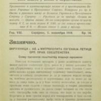 Вјесник (01.11.1918)